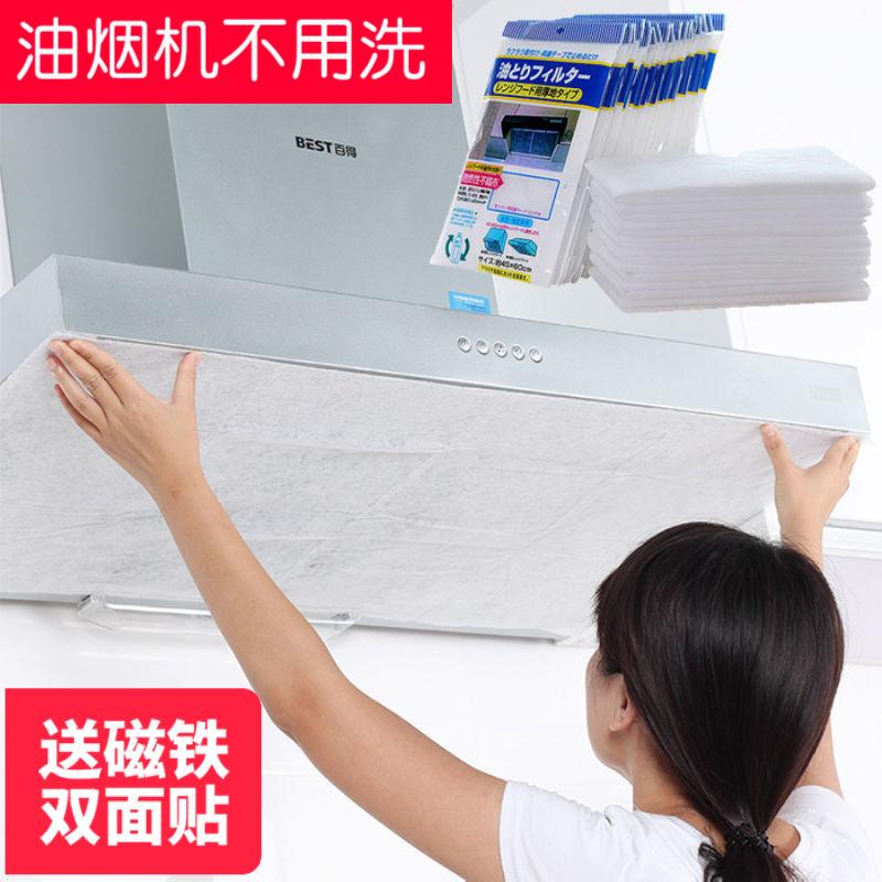 厨房吸油烟机用防油贴吸油纸 抽油烟机隔油纸 通用贴膜过滤网贴纸