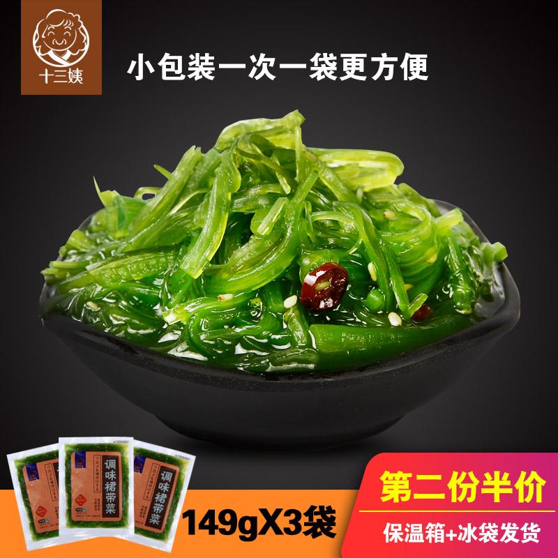 十三姨海带丝开袋即食149g*3袋中华海草即食海带小零食裙带菜寿司
