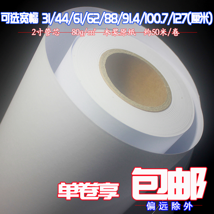 A3/A2/A1/A0/A0+/B0 Engineering Drawing Paper Rolling Plate