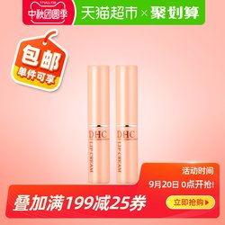 DHC Lip Care Set