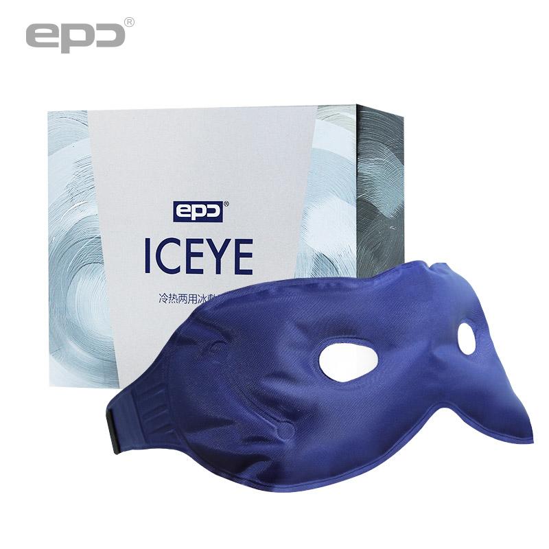 EPC лед применять очки горячая и холодная применять лед глаз мешок лето очки спальный мешок льда спальный очки