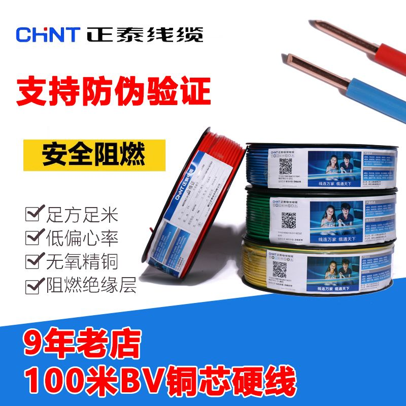 Thailand standard wire and cable hard line BV1 5 2 5 4 6 square ...