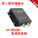SDI turn HDMI converter broadcast rated all road video converter support 3G / HD-SDI turn HDMI