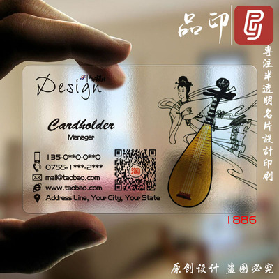 1886 Production Printing Business Card Design PVC Printing Frosted Transparent Two-dimensional code Musical Instrument Education Training Teacher