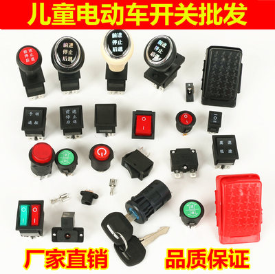 Children's electric car three-wheeled motorcycle car power switch accessories forward retractable gear switch repair parts