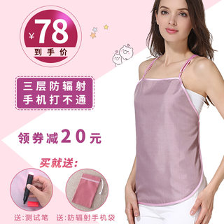 Radiation protection suits maternity clothes, genuine clothes in the bellyband, female office workers, anti-radiation and anti-radiation stealth during pregnancy