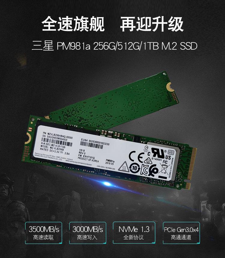 電腦配件 三星 PM981a  512G M.2 NVME M2 PCIE 臺式機電腦SSD固態硬盤解憂大鋪子