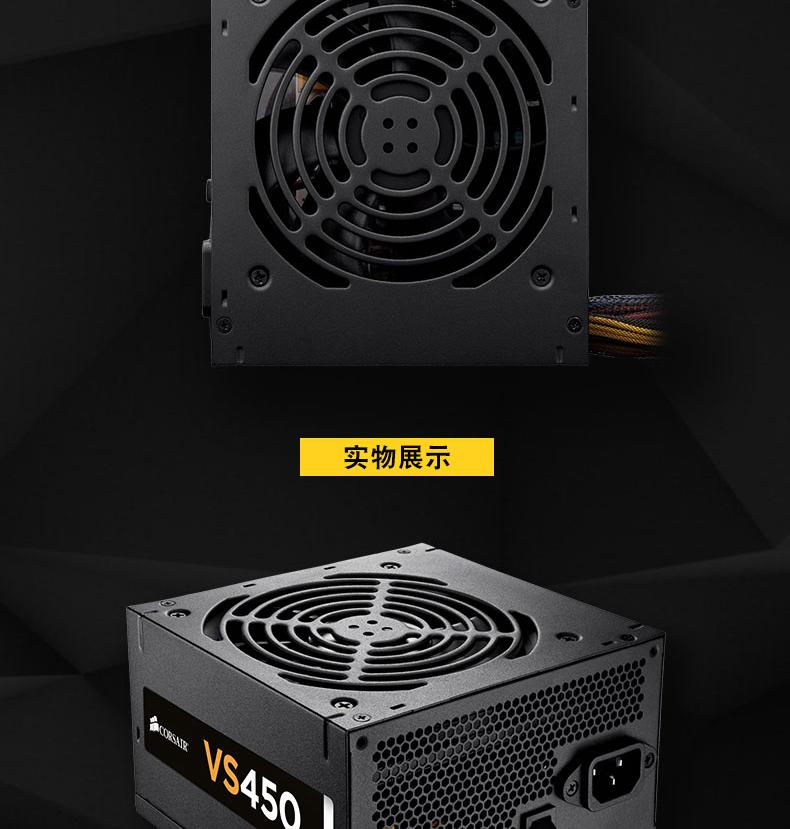 電腦配件 海盜船 VS550 450 額定550W450W臺式機電腦背線靜音電源另有VS650解憂大鋪子