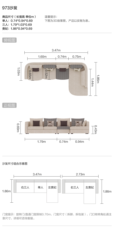 973-尺寸-沙发.jpg