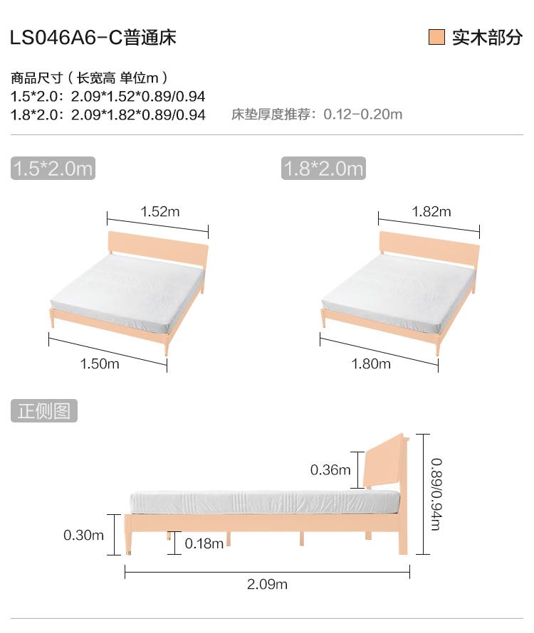 LS046A6-C-尺寸-普通床.jpg