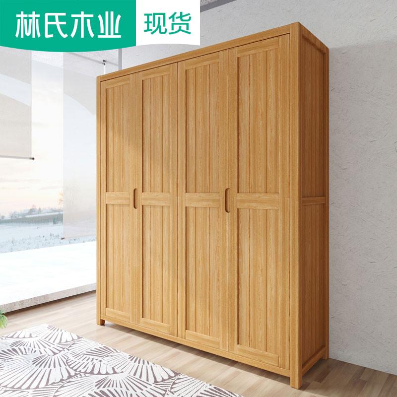 林氏木業整體臥室日式北歐風格實木四門衣柜橡木平拉門原木色CR2D