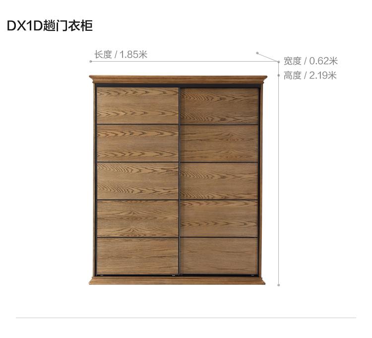 DX1D-尺寸-趟門衣柜.jpg