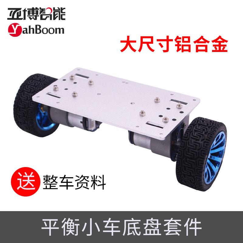 两轮自平衡小车 双轮车架 智能小车底盘 底座电机底板套件 亚博
