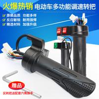 Электрическая велосипедная ручка акселератор Ручка аккумулятора автомобиля, регулятор скорости, ручка ускорения, трехколесный велосипед, задний ход, трехскоростной поворот