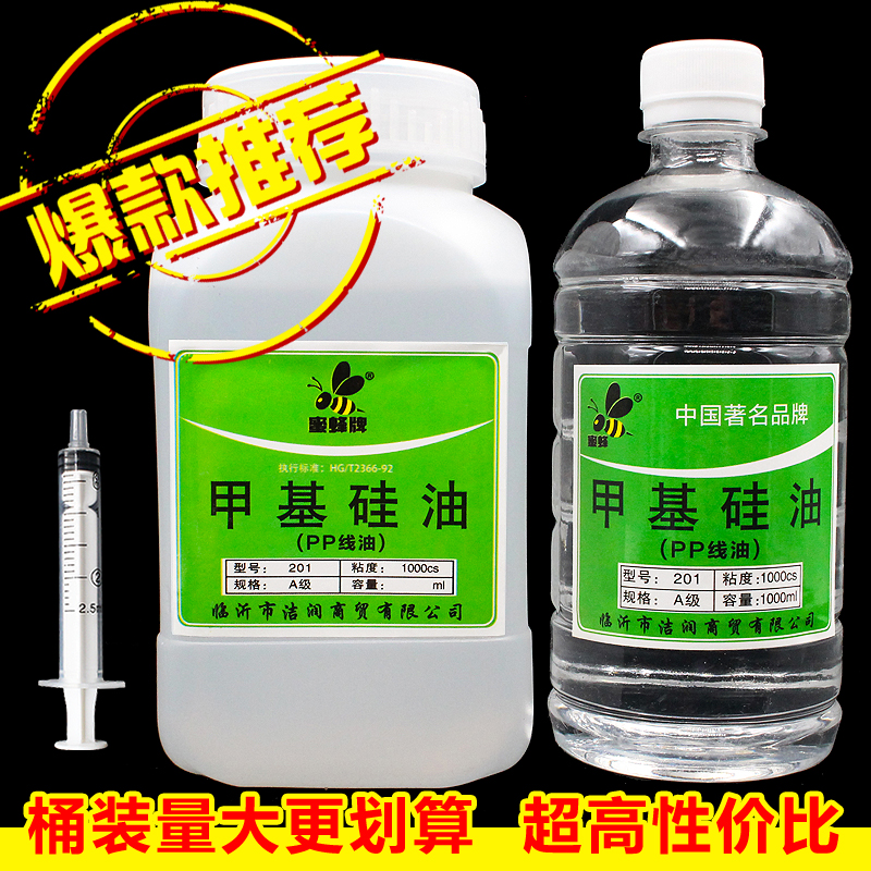 Import dimethyl silicone oil text play slingshot maintenance rubber band  maintenance oil treadmill oil high-pressure pump