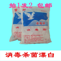 South Eagle Disinfection Powder bleaching sterilization disinfection Cleaning Hospital family disinfectant