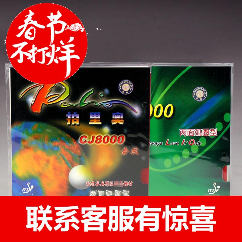 YAOSIR palio бить рио CJ8000 обе стороны дуга круг тип 36-38 степень настольный теннис пластик наборы из пластика