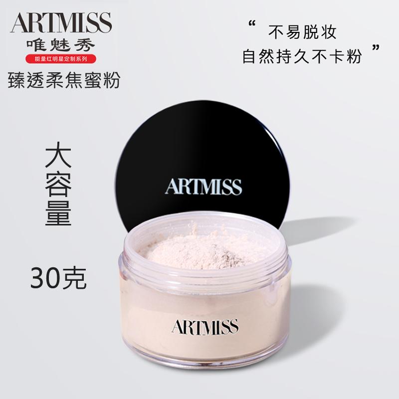 ARTMISS Weimei Xiuzhen mờ mềm tập trung bột nhẹ tự nhiên thoáng khí không thấm nước chống mồ hôi kiểm soát dầu lỏng bột thiết lập bột - Quyền lực