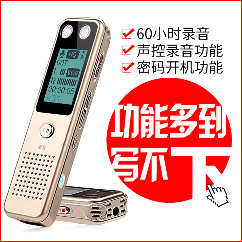 Authentic modern voice recorder 660 professional HD Noise Reduction  voice-activated encryption learning machine MP3 player learning session