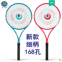 Long star new national Wind Taiji flexo racket set genuine racket 1