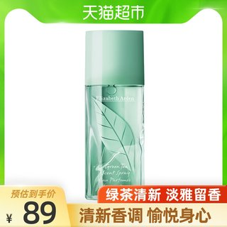 Elizabeth Arden Green Tea Fragrance Fragrance Perfume Lasting Light Fragrance Fresh Women Students 30ml/50ml