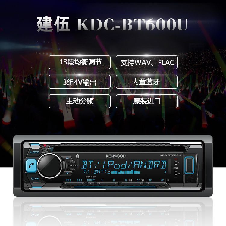 Kenwood KDC-BT600U car Bluetooth CD player USB support WAV/FLAC