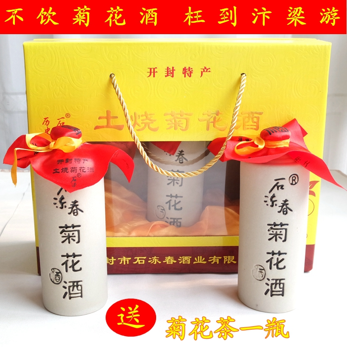 Usd 2956 kaifeng henan specialty gift box of soil burn daisy kaifeng henan specialty gift box of soil burn daisy wine history wine stone frozen spring packet wu yang to mention the three bottles of 39 degrees negle Choice Image