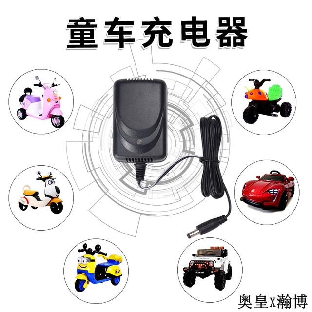 Children's electric baby car charger 6V12V car toy car motorcycle four wheel remote control car power adapter