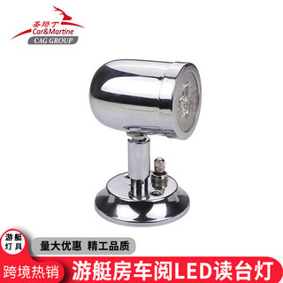 Stainless steel yacht car reading light LED reading lamp high-grade soft photocare night reading light small table lamp LED room