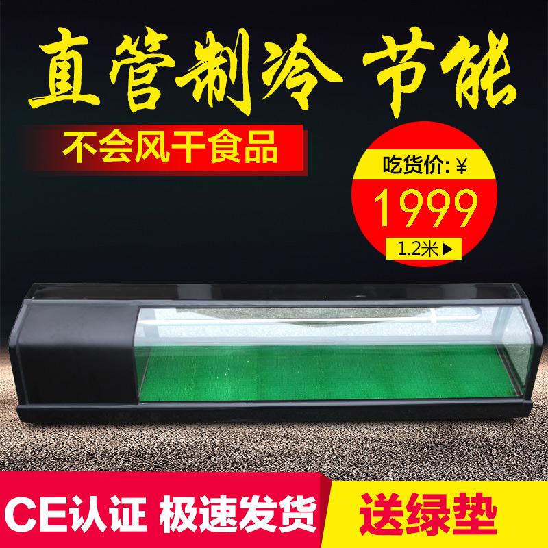刺身保鲜冷藏冰柜展示柜1.2/1.51.8米水果单层台式寿司熟食品商用