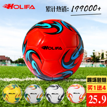 Fire cube Soccer Wear-resistant No. 3rd 4th child Pupils Adult