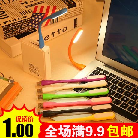 9.9包邮 LED随身灯移动电源随身节能灯电脑USB护眼灯户外灯台灯