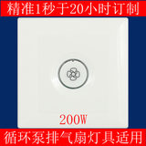 Free Pina Cheng single FireWire neutral control time delay switch touch timer switch duty cycle fan pump