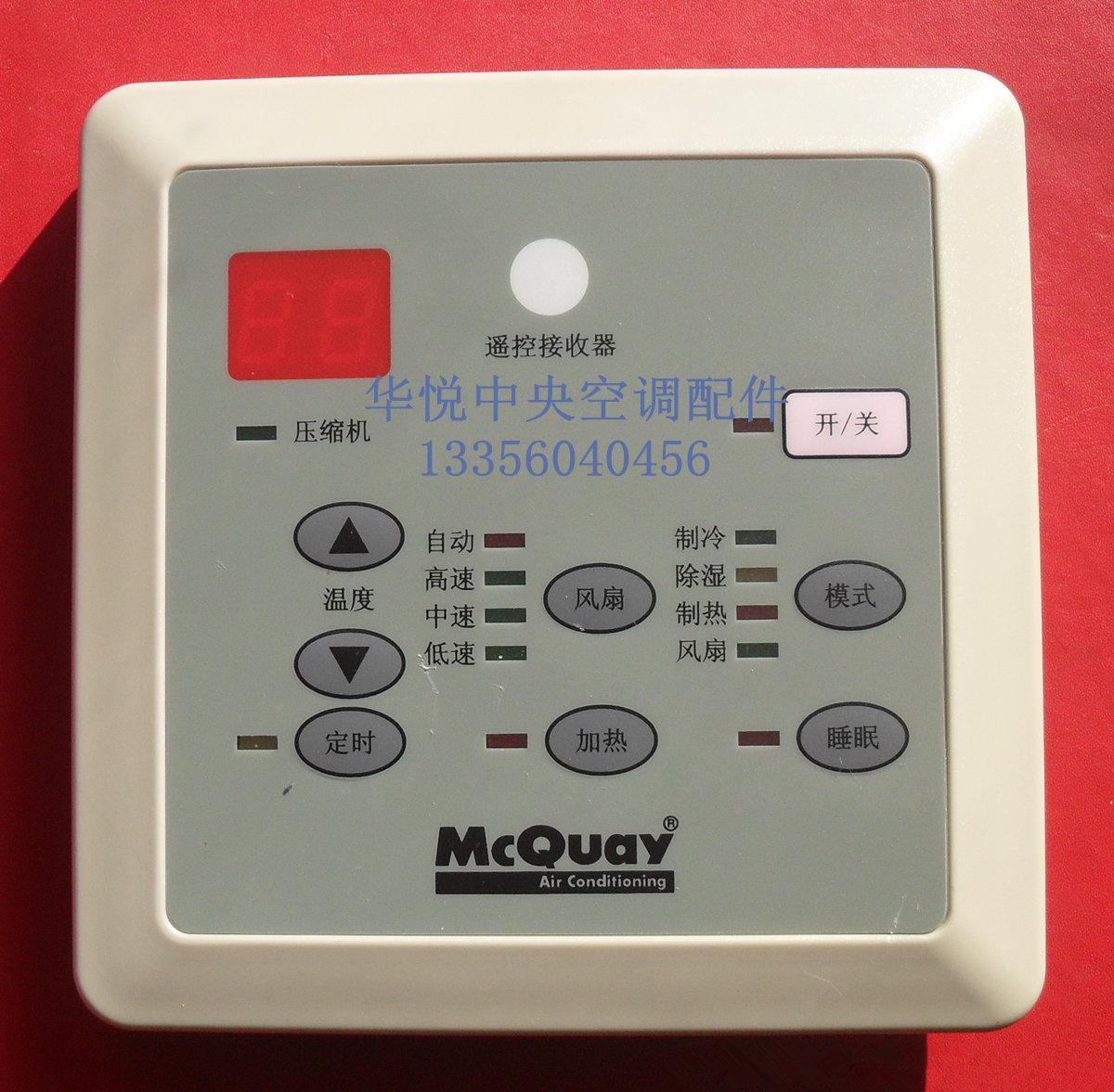 Запчасти для бытовой техники Компании McQuay Кондиционер slm15ap линии Регулятор ветра машина пробки для операции рука панели регулятор управления