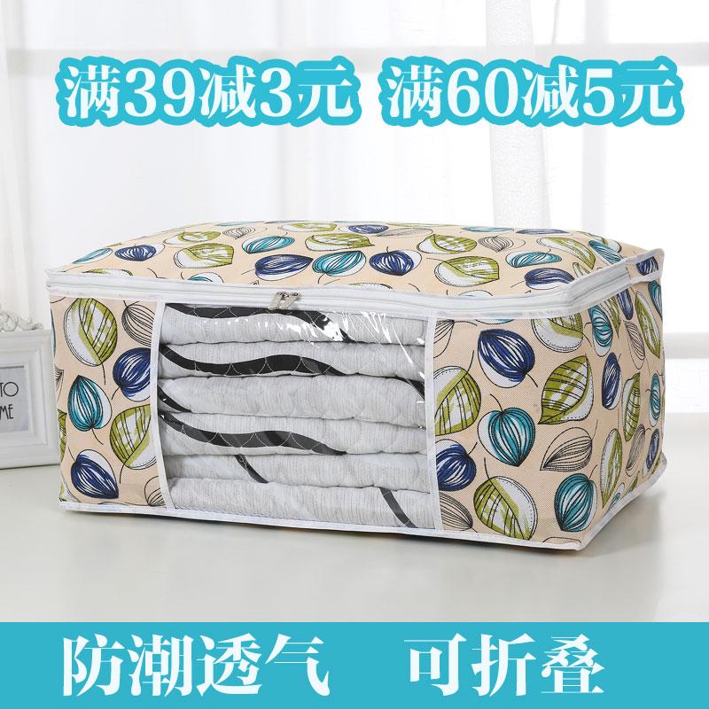 装家用收纳袋神器衣服棉被整理袋防潮袋大容量衣柜收纳箱防尘被子