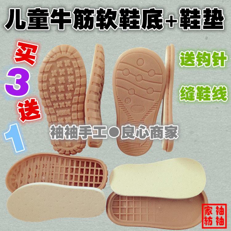 1-6岁儿童牛筋软鞋底橡胶手工钩织防滑毛线鞋拖鞋底加厚带鞋垫
