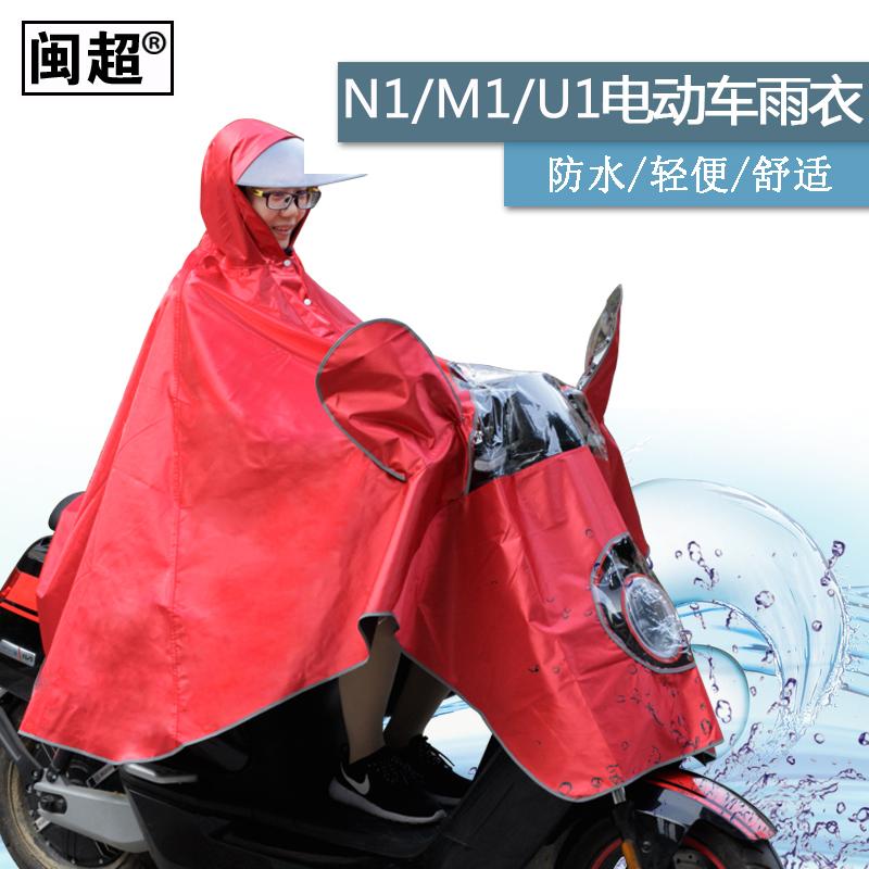 Провинция фуцзянь превышать подходит для теленок N1/N1s/M1/U1 электромобиль плащ одноместный плюс тяжелый шляпа пончо дождь инструмент