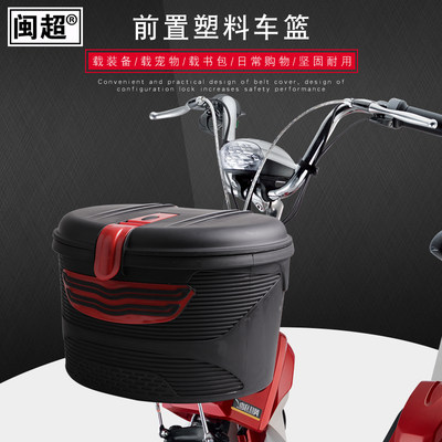 Front electric vehicles bicycle basket basket car basket before the basket food basket lockable waterproof car basket car basket scooters