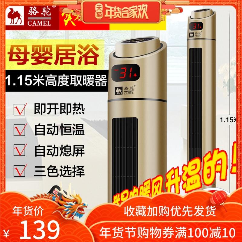 骆驼电暖器取暖器家用立式电暖气加热器PTC陶瓷暖风机节能
