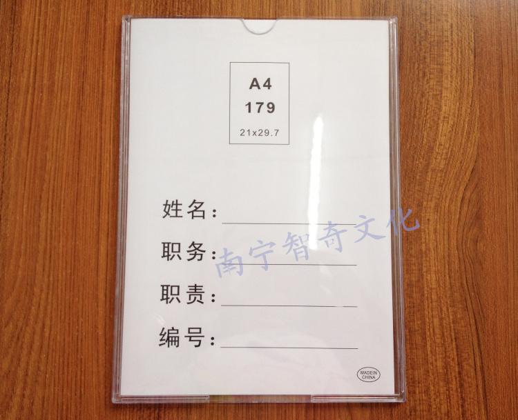 A4岗位牌 有机职务卡 职位牌 姓名牌 有机塑料 透明插牌 展示牌