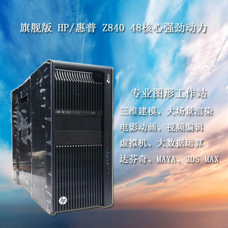 56 core HP Z840 graphics workstation E5-2697V3*2 PCs M 2 solid state  modeling rendering host