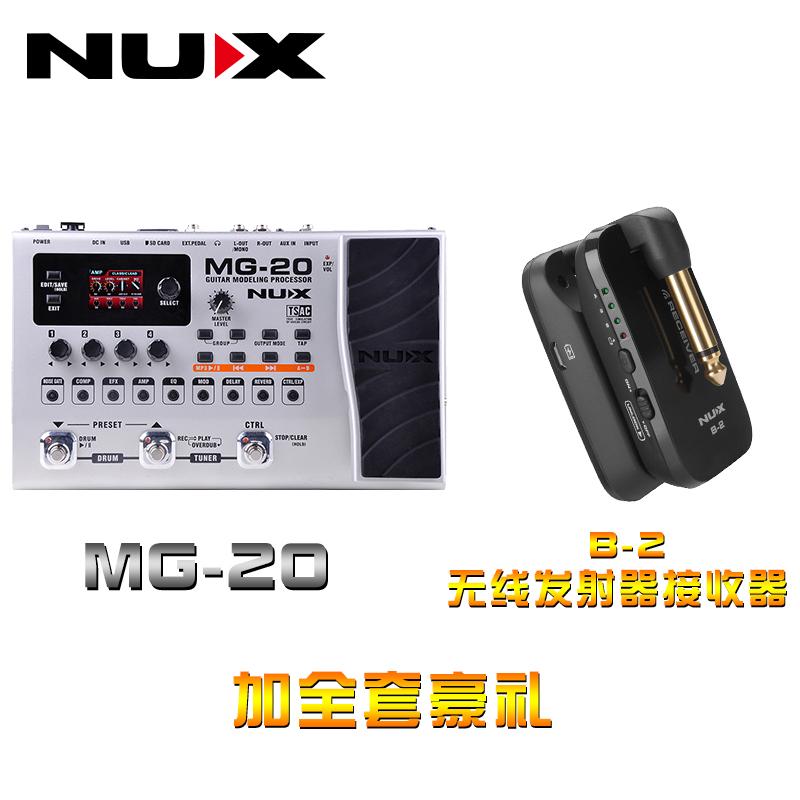 MG20 + Hao Li + NUX без Линейный передатчик минус 100