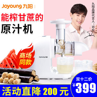 Jiuyang Juicer household bagasse juice separation small non washing juice machine automatic multi-function