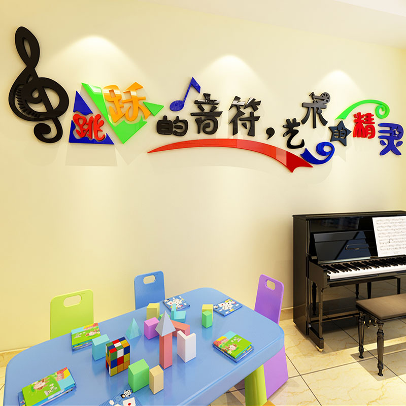 Jumping notes 3D stereo wall stickers art music classroom training ...