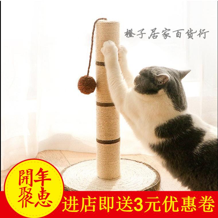 Mèo cào bảng mèo cào bài salu mèo leo khung dọc không vuốt cào máy mài mèo mèo mèo cung cấp đồ chơi mèo vui - Mèo / Chó Đồ chơi