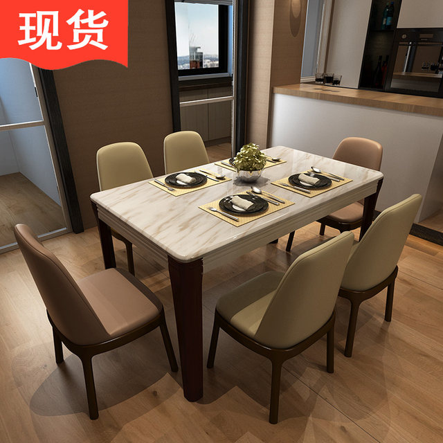 Marble Dining Table And Chair Combination Set Modern Nordic Simple Rectangular Square Table Assembly Dining Table