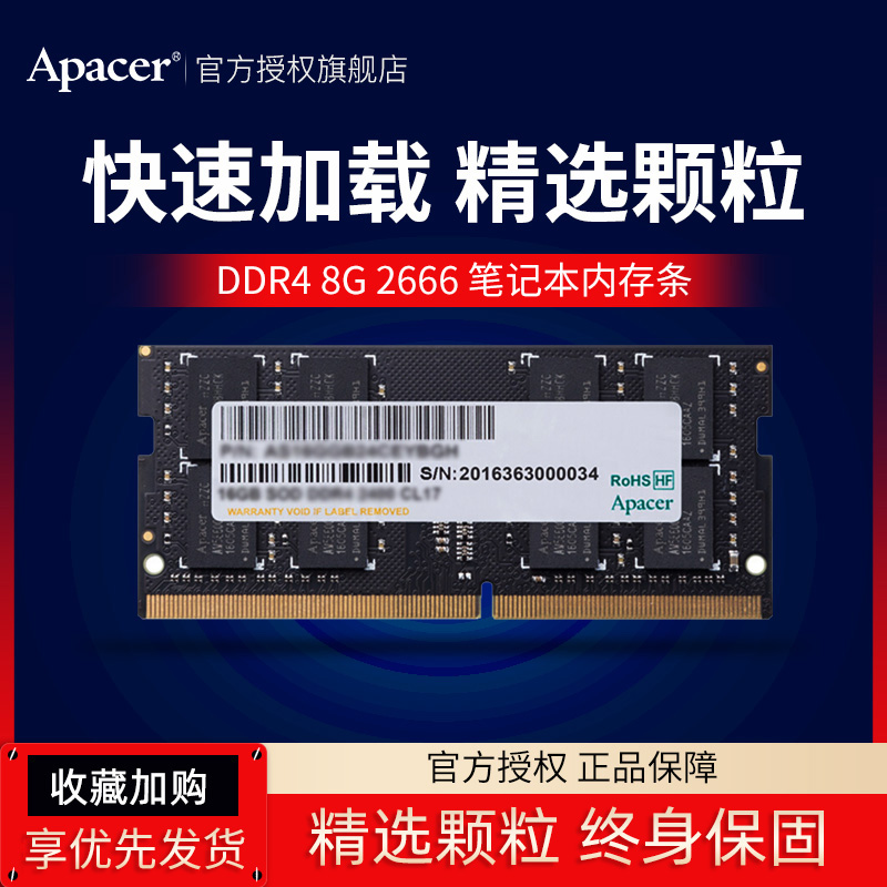 Apacer Apacer DDR4 8g 2400 2666 notebook memory compatible with multiple notebooks