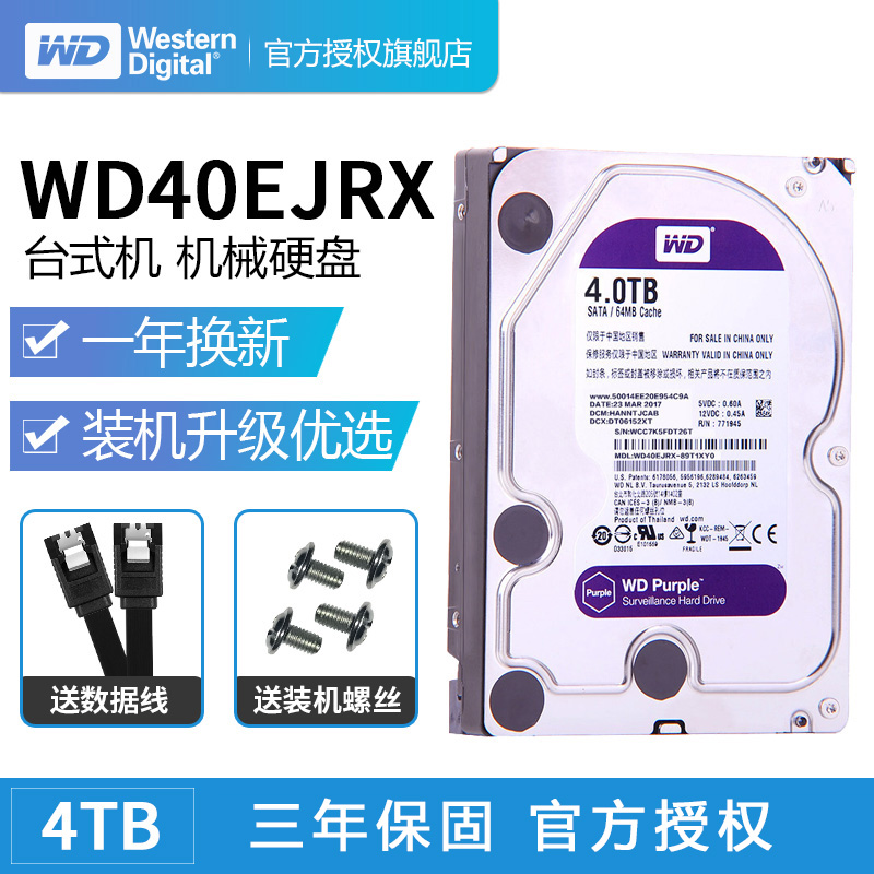 WD Western Digital WD40EJRX desktop computer mechanical hard disk Western purple disk 4TB monitor grade hard disk