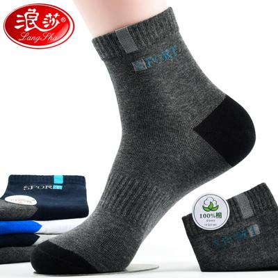 【浪莎六双礼盒装】100%纯棉休闲男袜