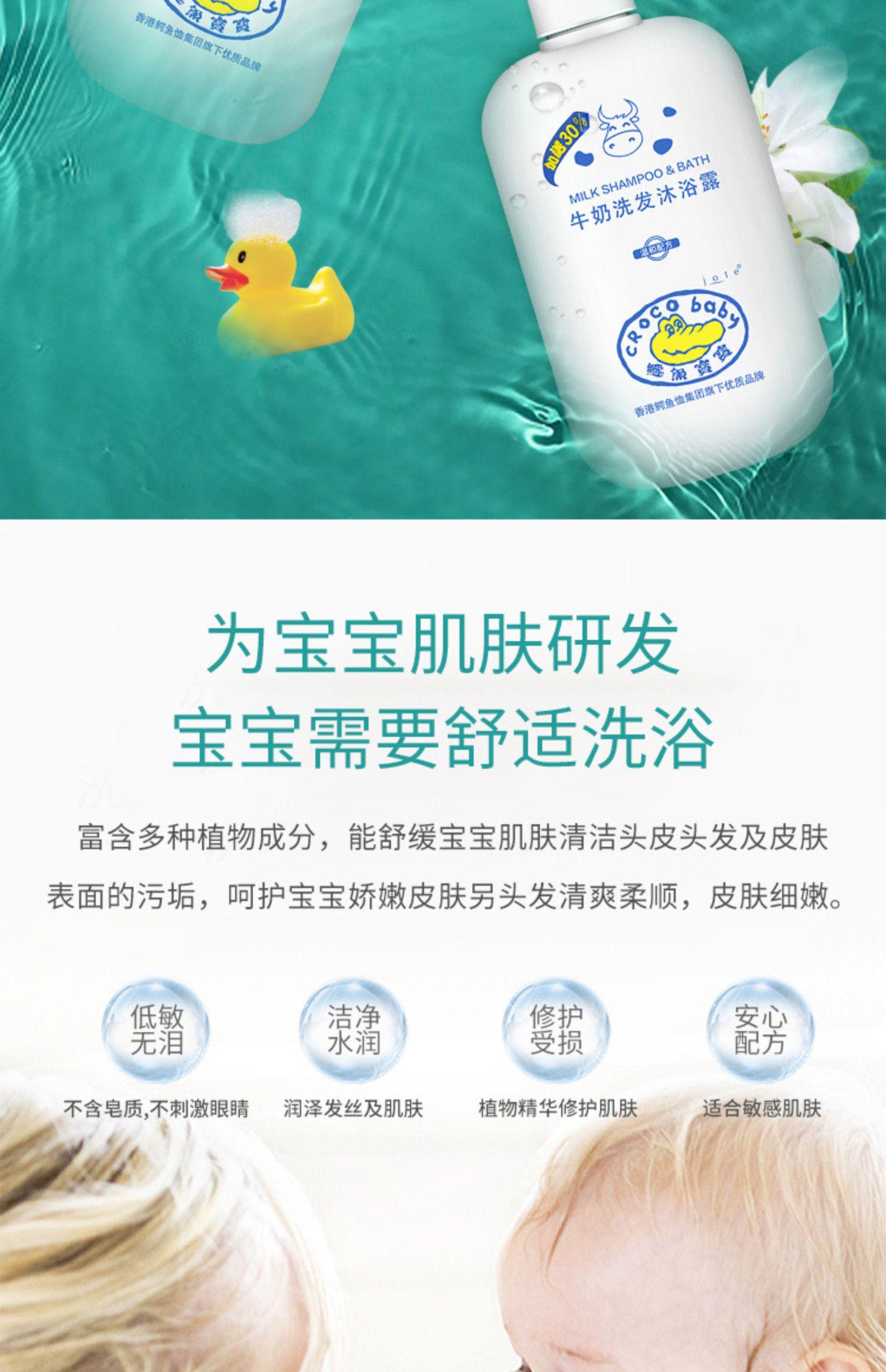 鳄鱼宝宝牛奶沐浴露洗发水正品洗护